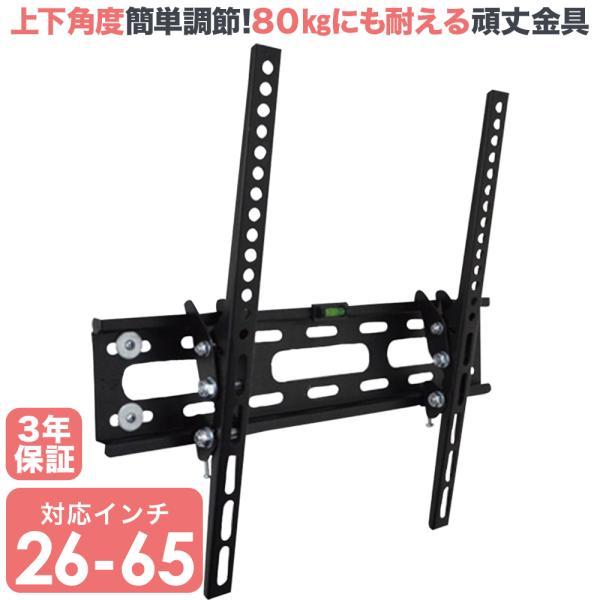 テレビ壁掛け金具26-50型上下角度調節付-XPLB-227S壁掛けテレビ金具パナソニック対応