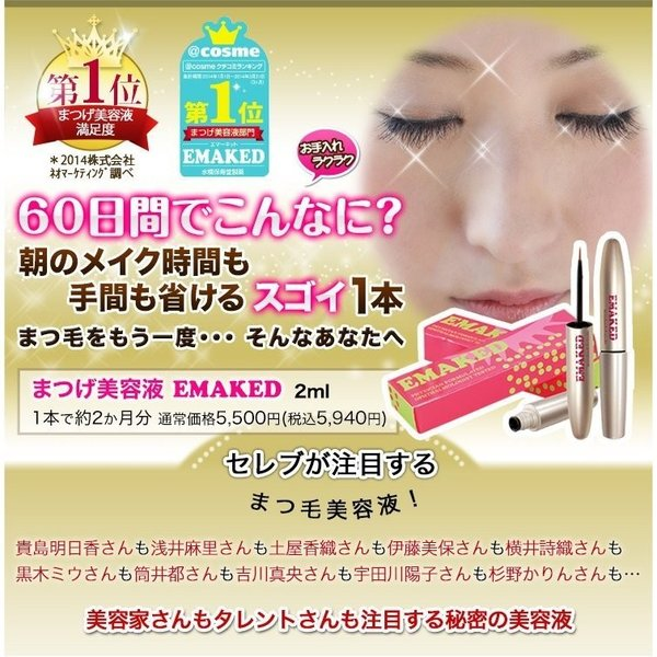 EMAKED エマーキット まつ毛美容液 2ml 送料無料|ace-select|04