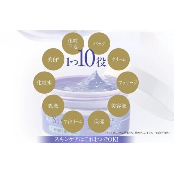シミウス ホワイトニング リフトケアジェル 60g 美白 オールインワン スキンケア simius|ace-select|02