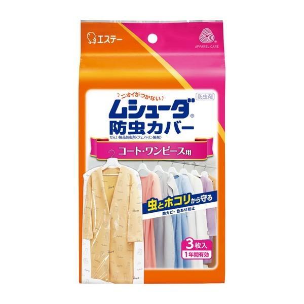 《エステー》 ムシューダ 防虫カバー 1年間有効 コート・ワンピース用 3枚入り (防虫剤)