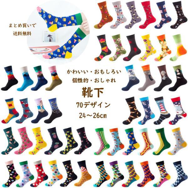 大人靴下まとめ買い対象靴下メンズ&レディースおもしろかわいい個性的オシャレソックス24-26cm70デザインイベント総柄