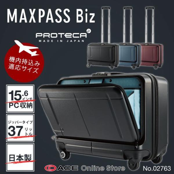 7f11941ac6 スーツケース エース プロテカ/PROTECA マックスパス ビズ フロントポケット付 日本製 機内持 ...