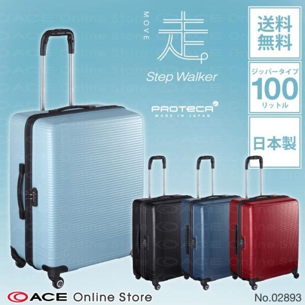 スーツケース プロテカ Lサイズ ステップウォーカー エース公式  100リットル 1週間〜10泊用 02893