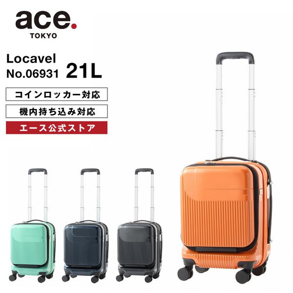 スーツケース 機内持ち込み SSサイズ ace. ロカベル コインロッカー対応 21リットル マチ拡張 キャリーケース フロントオープン
