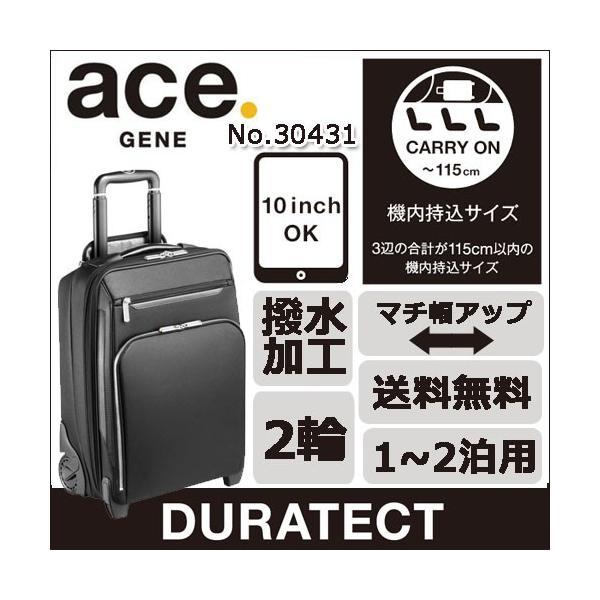 37ebabc9fa キャリーケース ビジネスキャリー エース 送料無料 ace. デュラテクト 1〜2泊の出張 ...