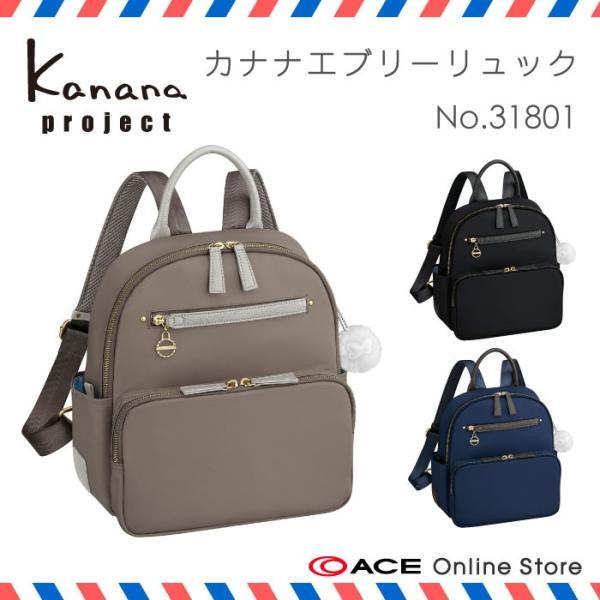 c235b26f0c67 Kanana project カナナプロジェクト 送料無料 SP-1 シリーズ☆リュックサック 小 31801| ...
