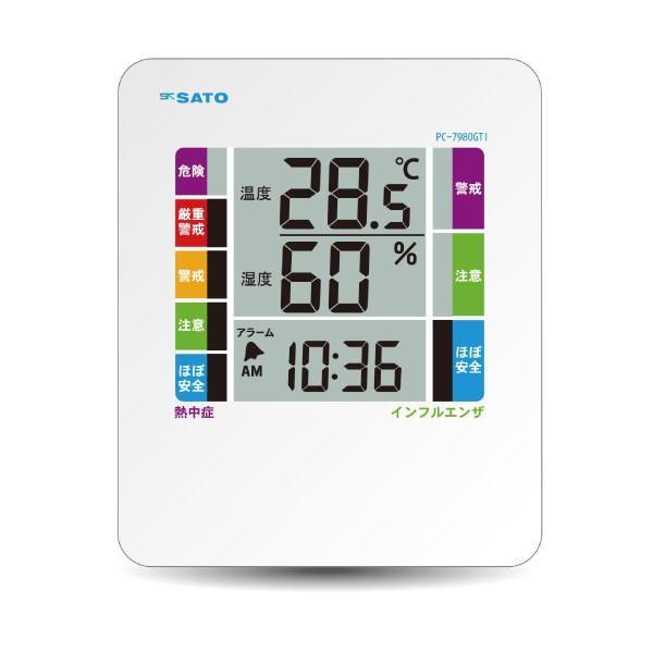 SATO 熱中症暑さ指数計PC-7980GTI 熱中症予防 猛暑対策 熱中症対策グッズ 建設 工場 現場 温度計 湿度計 季節性インフルエンザ指数