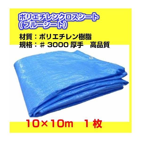 ブルーシート 厚手  規格#3000 1枚  10m×10m 約60畳 高耐久 高品質 当日出荷