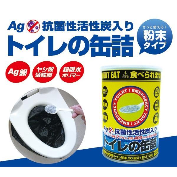 防災グッズ 防災対策 断水、非常、アウトドア用 トイレの缶詰 粉末タイプ 30回分 抗菌 消臭 備蓄用15年可能