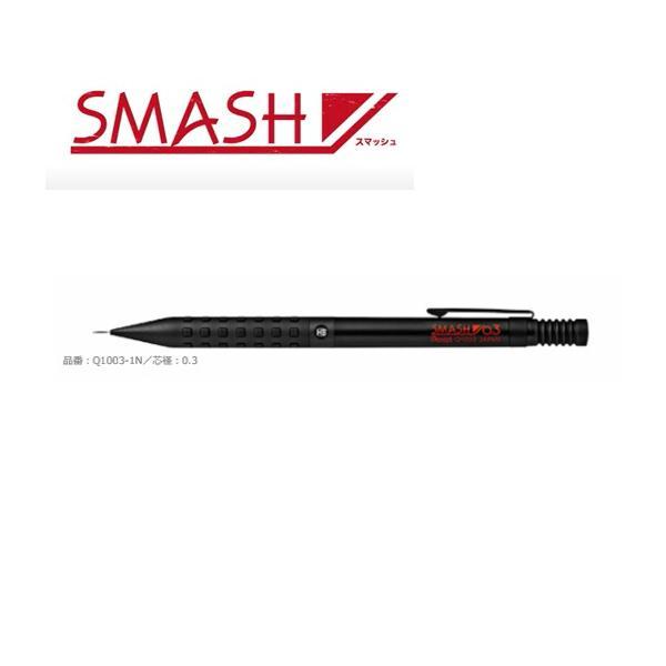 スマッシュ SMASH シャープペンシル 芯径 0.3mm ぺんてる [三角スケール 製図用品 レーザー目盛加工]