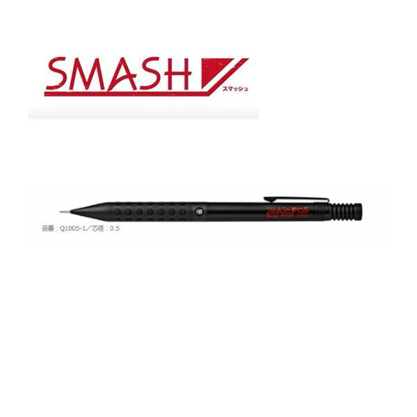 スマッシュ SMASH シャープペンシル 芯径 0.5mm ぺんてる [三角スケール 製図用品 レーザー目盛加工]