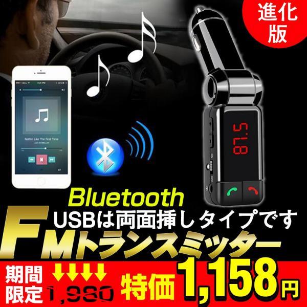 FMトランスミッター bluetooth ブルートゥース 高音質 ハンズフリー 自動車用 通話 スマホ 車載 車内 ワイヤレス 2ポート出力付き|achostore