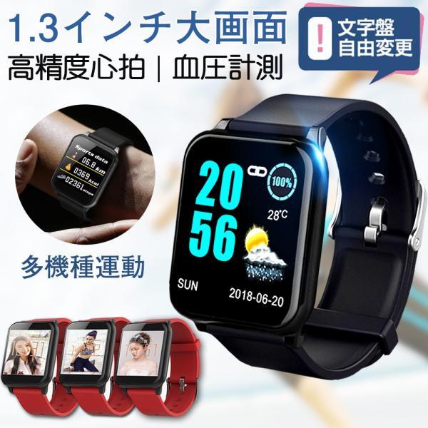 スマートウォッチ 血圧 心拍数 防水 日本語対応 iphone Androidアンドロイド対応 着信通知 睡眠 歩数計 スマートブレスレット|achostore