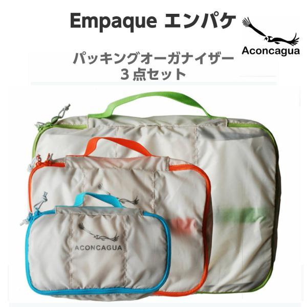 バッグインバッグ オーガナイザーポーチ 3点セット アコンカグア エンパケ|aconcagua