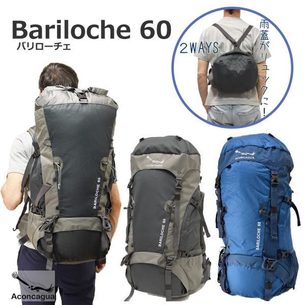 バックパック 60L リュック キャンプ  登山バッグ 大容量 ボーイスカウト バックパッカー  アコンカグア Bariloche バリローチェ 60L|aconcagua