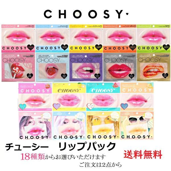 リップケア チューシー ハイドロゲルリップパック 1シート 14種類 サンスマイル ピュアスマイル CHOOSY うるりんリップパック 唇パック 韓国 美容|acoselect