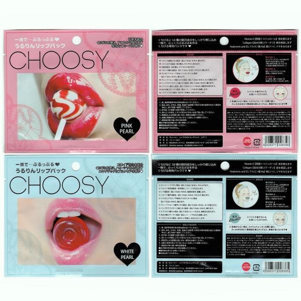 リップケア チューシー ハイドロゲルリップパック 1シート 14種類 サンスマイル ピュアスマイル CHOOSY うるりんリップパック 唇パック 韓国 美容|acoselect|05