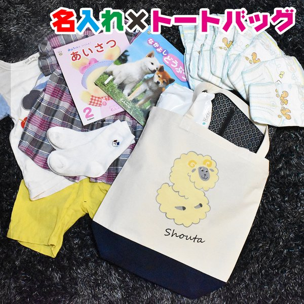Tシャツとおそろコーデ出来ます!可愛い動物系アルファベットで名入れトートバッグ  通園バッグやママバッグとして