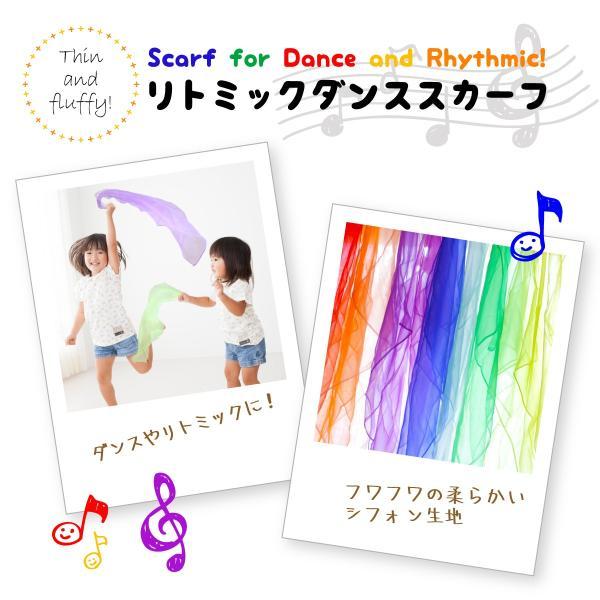 リトミックダンススカーフ 10色セット オーガンジー シフォン生地 60cm|across00|03