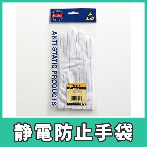 静電防止 帯電防止 手袋 指紋 ポリエステル繊維 アクリル メンテナンス DIY『静電防止手袋』|acry-ya