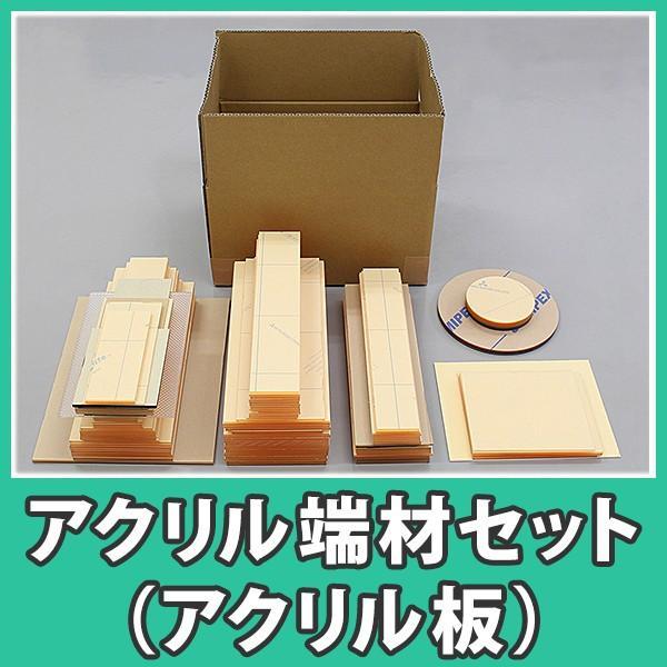アクリル板はざい端材プラスチック樹脂DIY『アクリル端材_薄板セット』