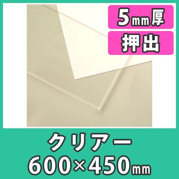 アクリル板5mm透明クリアプラスチック樹脂押出材料『アクリル板600x450(5mm)クリアー』
