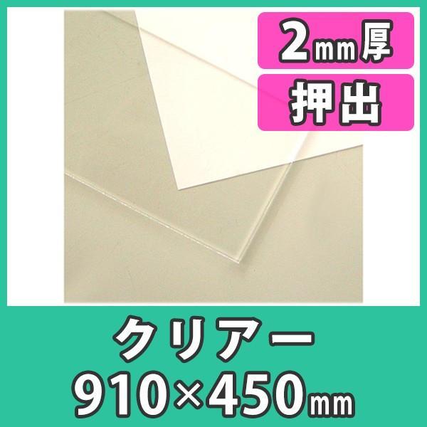 アクリル板2mm透明クリアプラスチック樹脂押出材料『アクリル板910x450(2mm)クリアー』