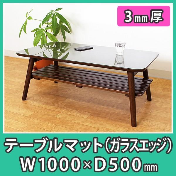 アクリル板 3mm ガラスエッジ テーブルマット デスクカバー 保護シート 樹脂 四角形『テーブルマット 1000x500mm_3mm厚_ガラスエッジ』【代引不可】