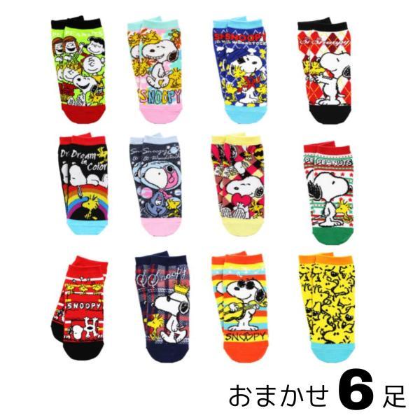6足セット スヌーピーキャラクターレディースソックス靴下