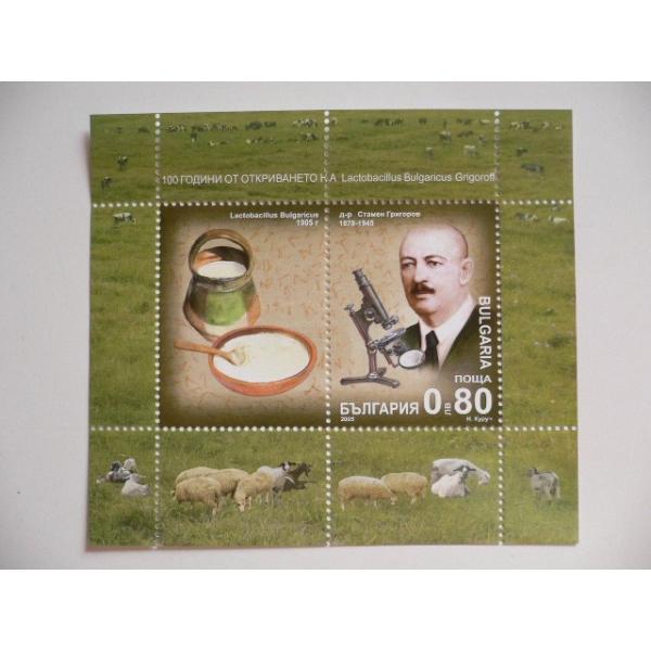 ブルガリア 切手 2005 ヨーグルト 菌LBG 発見 100年 4705