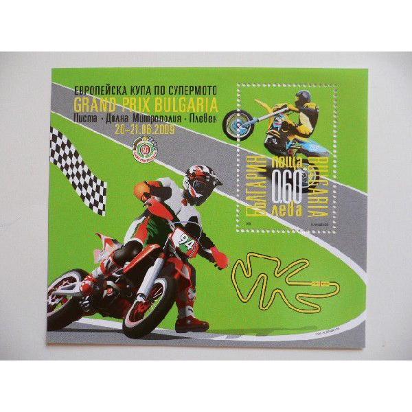 ブルガリア 切手 2009 スーパー モト グランプリ ブルガリア 2009 4903