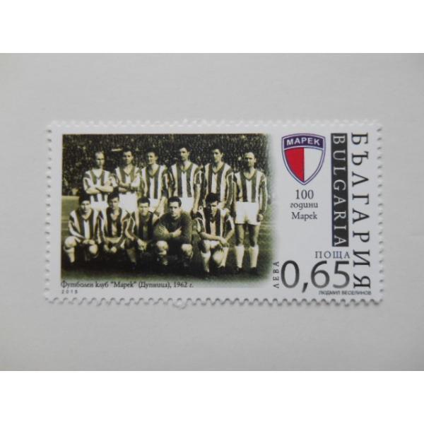 ブルガリア 切手 2015 サッカークラブ「マレック」(ドゥプニッツァ)100周年 5189
