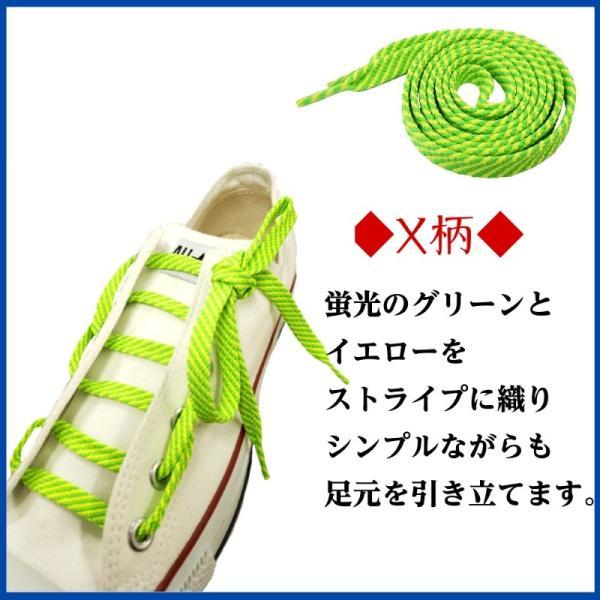 靴ひも 靴紐 スニーカー ナイキ コンバース ミックス柄 おしゃれ 蛍光 カラフル ファッション平靴紐(シューレース) 110cm【10】 actika 06