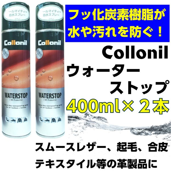 靴防水スプレー2本セットコロニルウォーターストップ400ml保護collonil コロニルWS2本セット