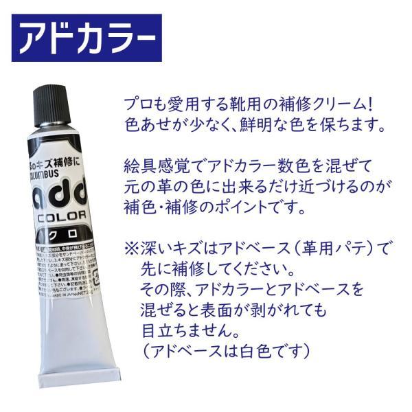 コロンブス アドカラー黒1茶1白1&アドベースセット(クロス2枚付)