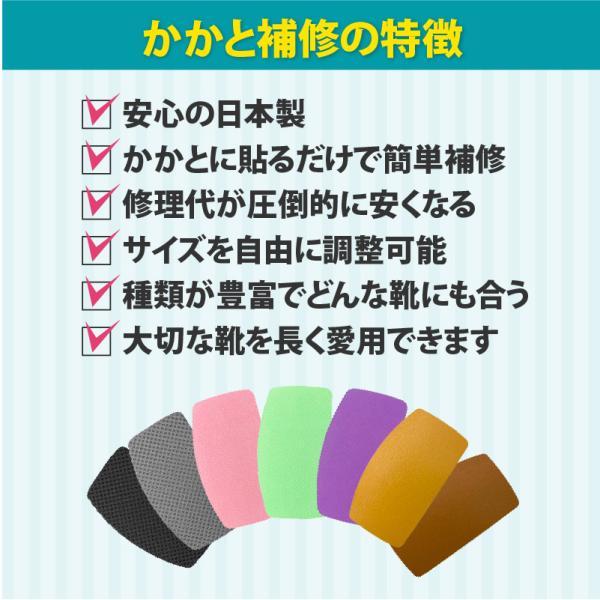 靴 修理 かかと 補修 擦り切れ 保護 予防 合皮 メッシュ スエード サイズ調整 すりきれ防衛隊かかと補修【10】|actika|03