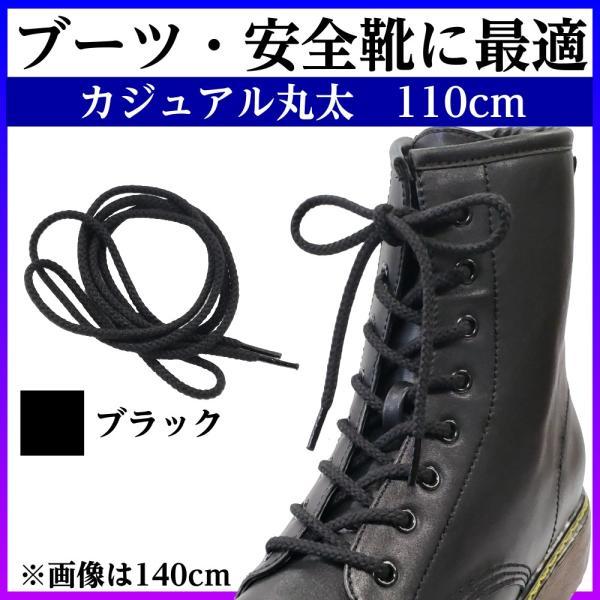 靴紐カジュアル丸太110cm丸紐ワークシューズ登山靴ブーツ安全靴シューレース 10