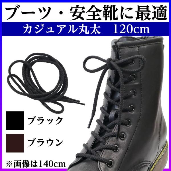 靴紐カジュアル丸太120cm丸紐ワークシューズ登山靴ブーツ安全靴シューレース 10
