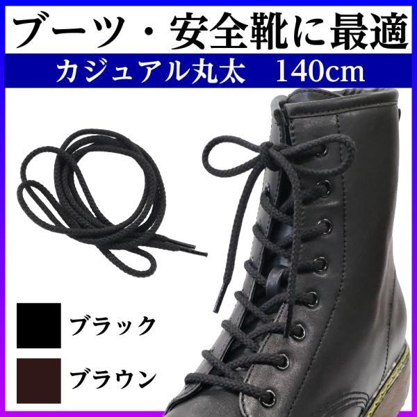 靴紐カジュアル丸太140cm丸紐ワークシューズ登山靴ブーツ安全靴シューレース 10