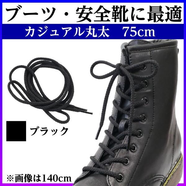 靴紐カジュアル丸太75cm丸紐ワークシューズ登山靴ブーツ安全靴シューレース 10