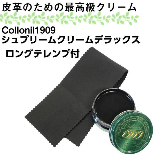 靴クリーム ギフト シューケア コロニル1909 シュプリームクリームデラックス サービステレンプ付