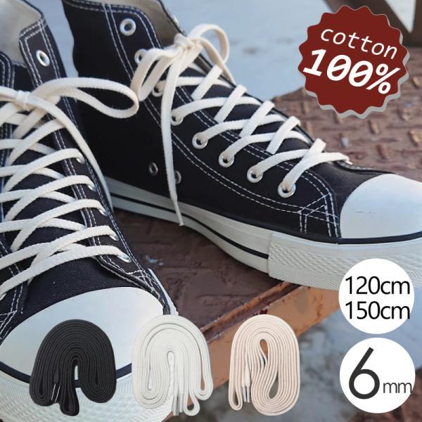 靴紐細め120cm/150cm平紐ハイカットスニーカーナチュラルコットン綿akiicoシューレース田中亜希子さん 10