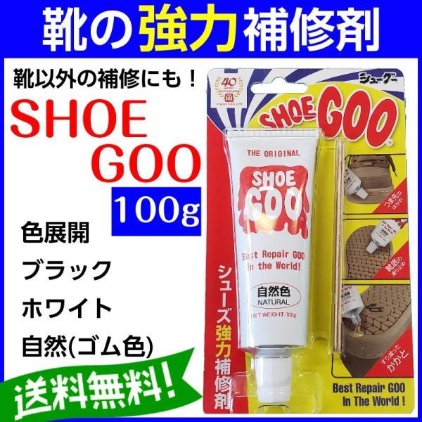 靴修理ソールかかと補修黒白自然色(ゴム色)補修材手入れゴム製品シューグーSHOEGOO100g 30