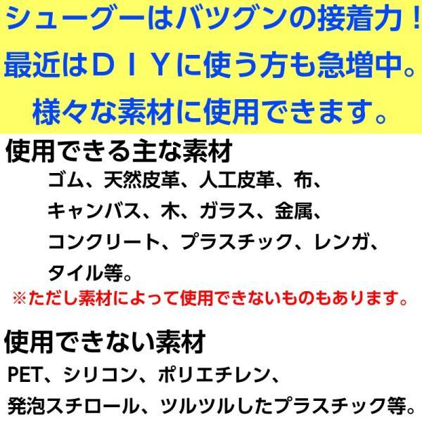靴 修理 ソール かかと 補修 手入れ ゴム製品 シューグー SHOEGOO 100g 【30】|actika|03
