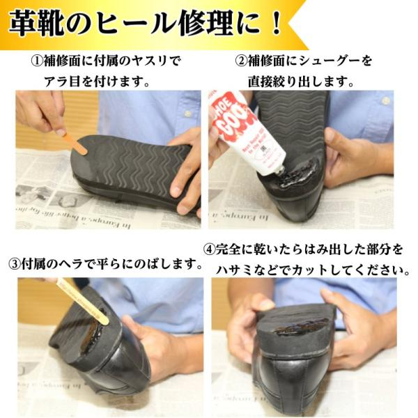 靴 修理 ソール かかと 補修 手入れ ゴム製品 シューグー SHOEGOO 100g 【30】|actika|04