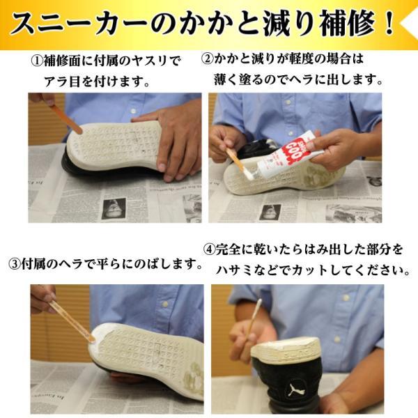 靴 修理 ソール かかと 補修 手入れ ゴム製品 シューグー SHOEGOO 100g 【30】|actika|05