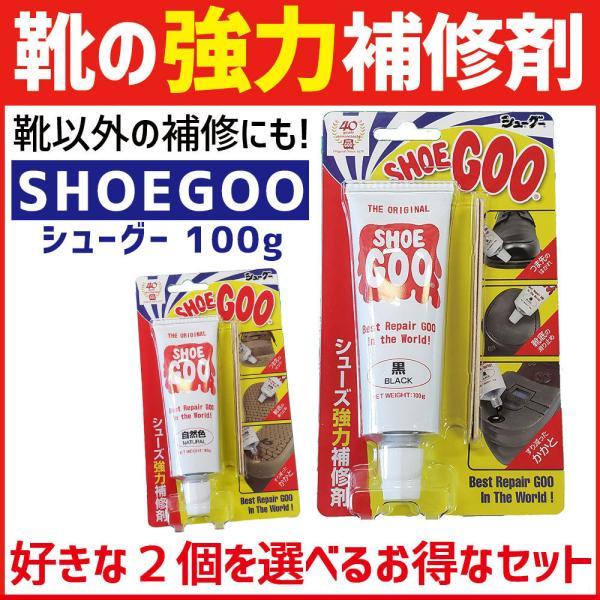 靴 修理 ソール かかと 補修 手入れ ゴム製品 シューグー SHOEGOO 100g 色が選べる2パックセット|actika