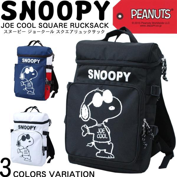 リュック リュックサック 人気 スヌーピー SNOOPY ジョークール ナイロン レディース メンズ キッズ PEANUTS アウトドア リュックサック|actionbag