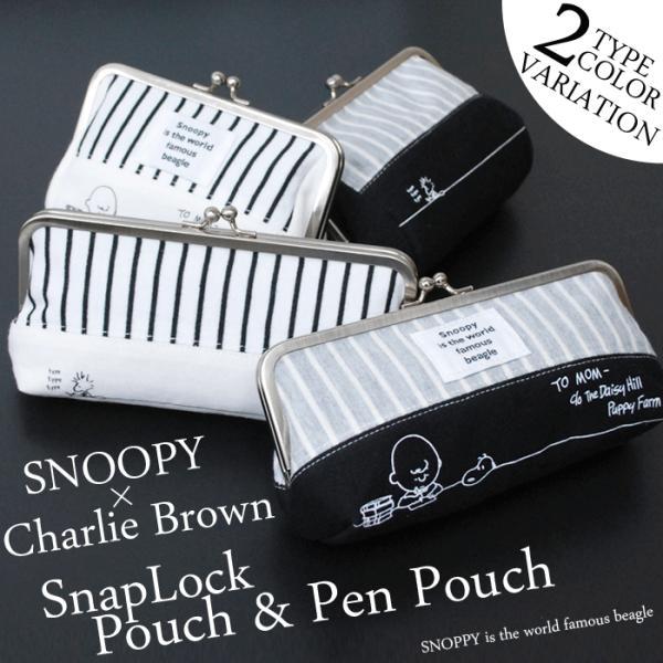 ポーチ 小物入れ ペンケース スヌーピー チャーリーブラウン SNOOPY 筆箱 がま口  モノトーン スタディ ペンケース 人気 おしゃれ 口金 メール便対応 actionbag
