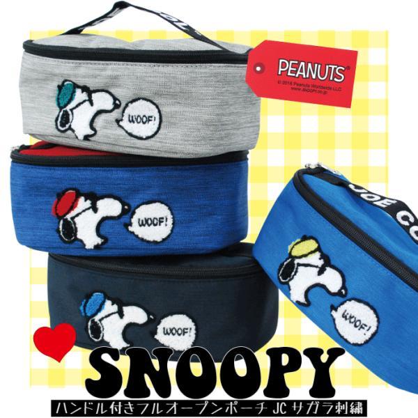ポーチ ペンケース スヌーピー 筆箱 おしゃれ 大容量 小物入れ レディース メンズ 人気 SNOOPY メール便対応|actionbag